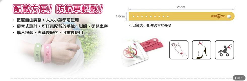 配戴方便!防蚊更輕鬆!長度自由調整,大人小孩都可使用;環套式設計,可任意配戴於手腕,腳踝,嬰兒車旁             ;單入包裝,夾鏈袋保存,可重複使用