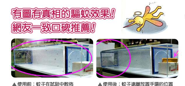 有圖有真相的驅蚊效果!網友一致口碑推薦!使用前:蚊子在試驗盒中散布;使用後:蚊子遠離手環的位置,驅蚊效果看得見!