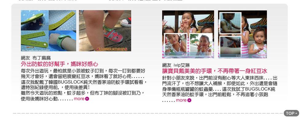 網友一致口碑推薦!讓寶貝戴美美的手環,不再帶著一身紅豆冰;外出防蚊的好幫手,媽咪好感心